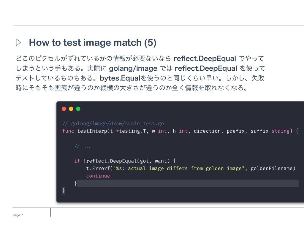 QBHF How to test image match (5) Ὂ Ͳ͜ͷϐΫηϧ͕ͣΕ...