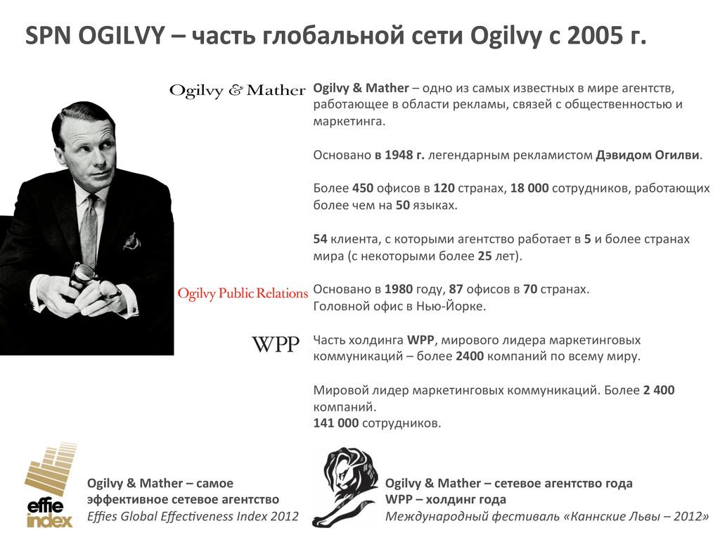 2 SPN OGILVY – часть глобальной ...