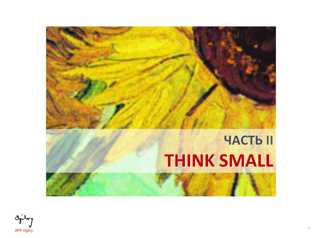 24 ЧАСТЬ II  THINK SMALL
