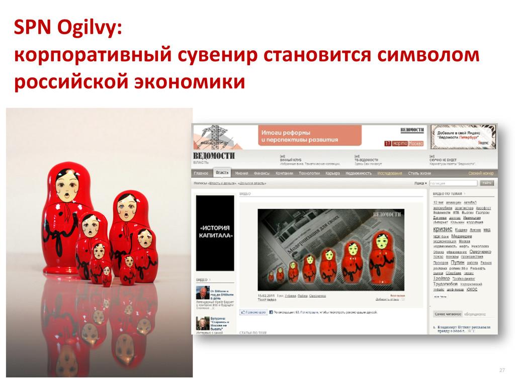 27 SPN Ogilvy:   корпоративный суве...