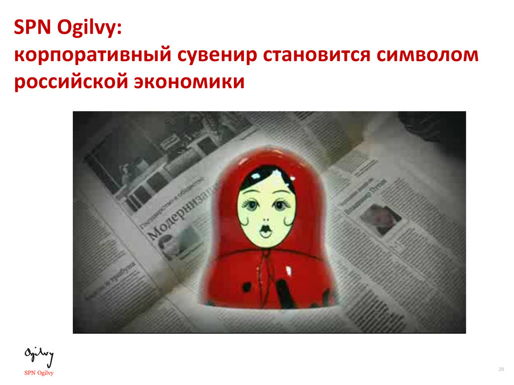 28 SPN Ogilvy:   корпоративный суве...