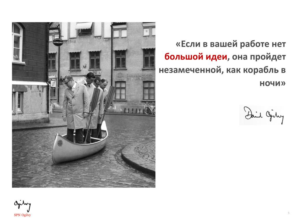 5 «Если в вашей работе нет   бол...