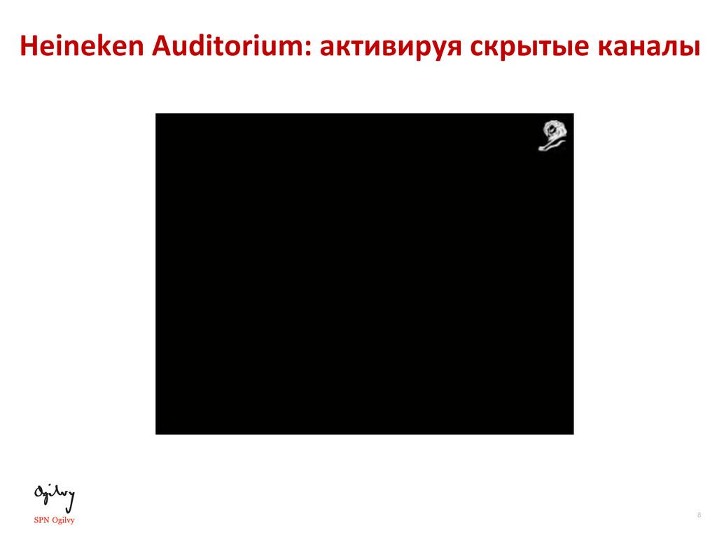 8 Heineken Auditorium: активируя скрыт...