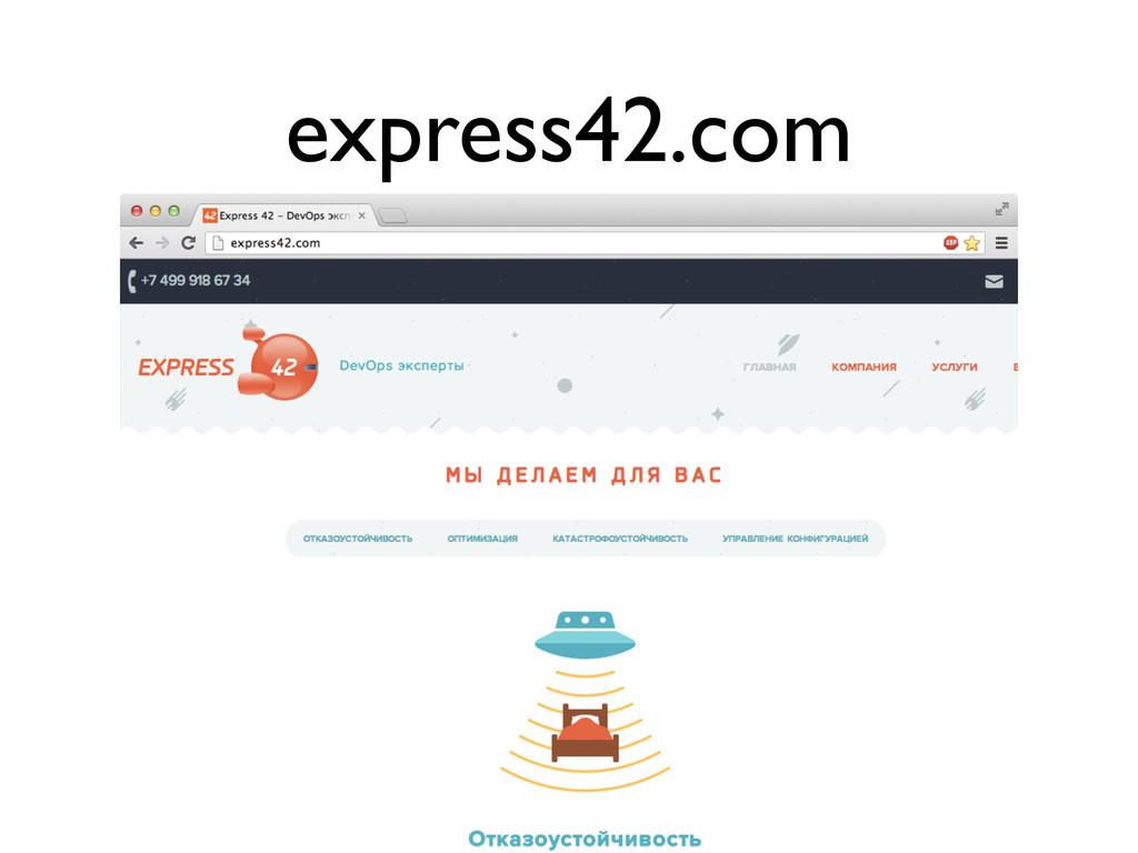 express42.com