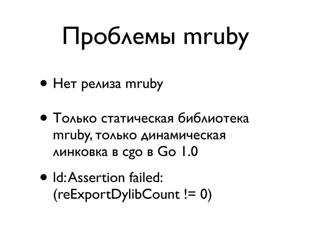 Проблемы mruby • Нет релиза mruby • Только стат...