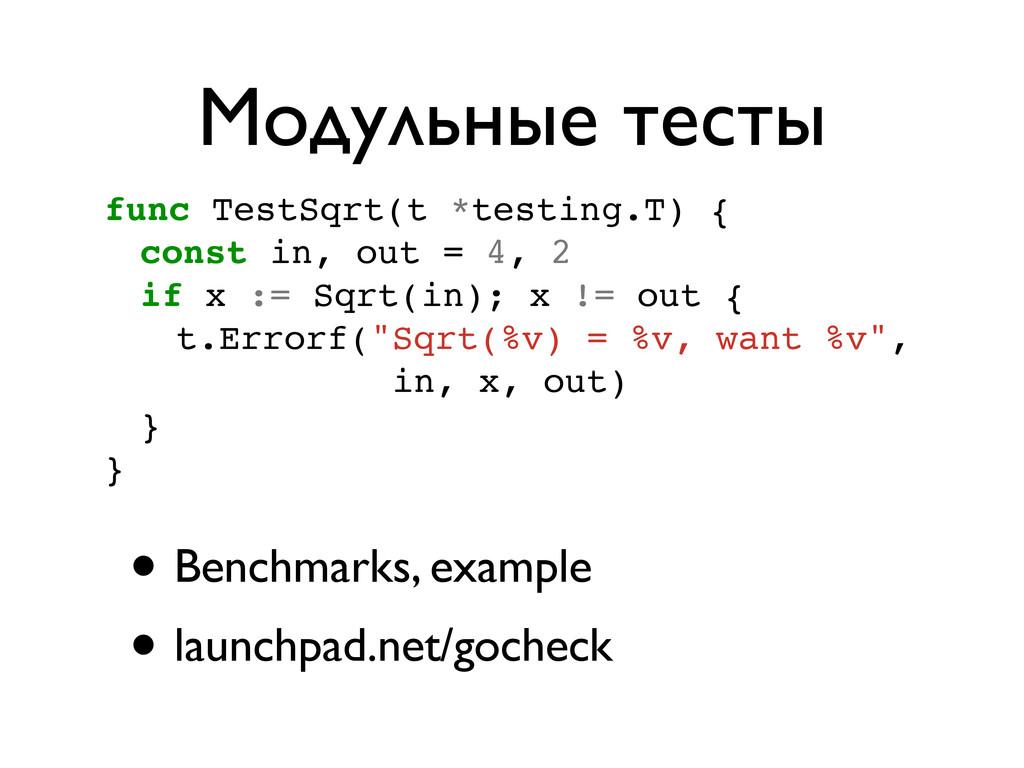 Модульные тесты func TestSqrt(t *testing.T) { !...