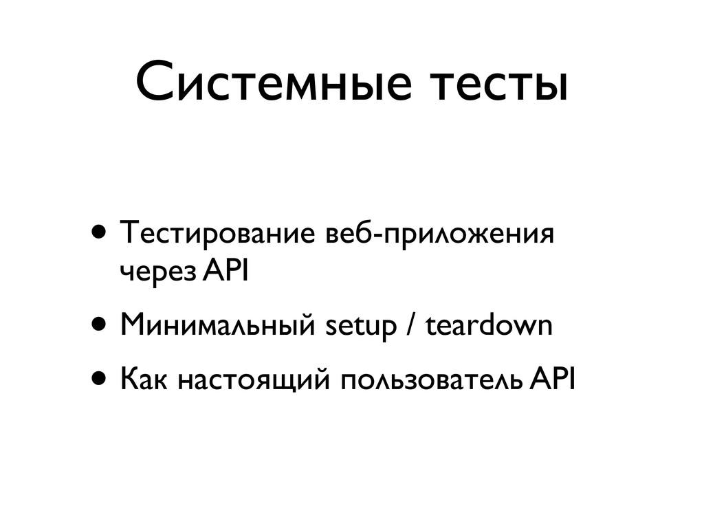 Системные тесты • Тестирование веб-приложения ч...