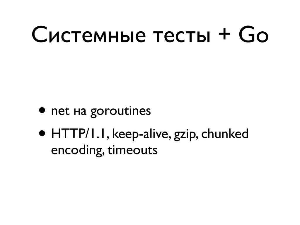 Системные тесты + Go • net на goroutines • HTTP...