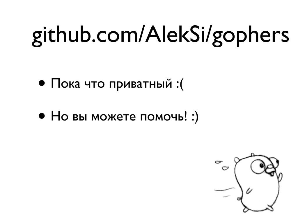github.com/AlekSi/gophers • Пока что приватный ...