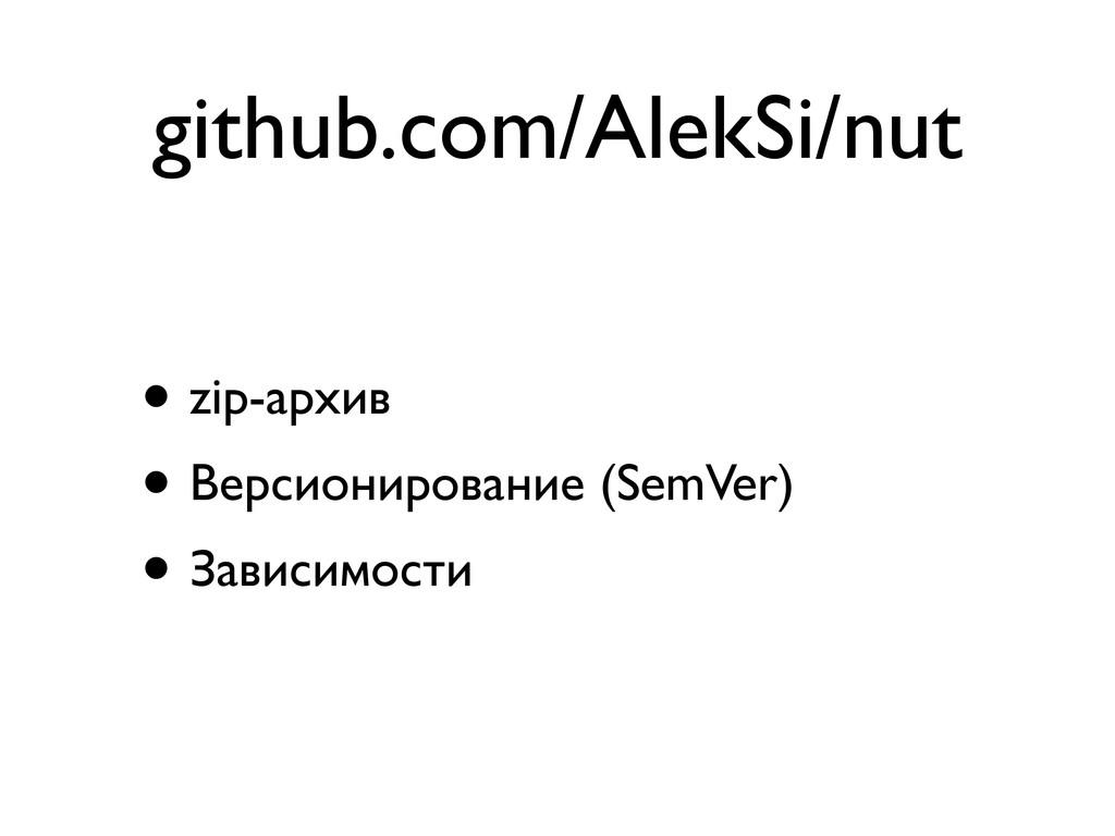 github.com/AlekSi/nut • zip-архив • Версиониров...