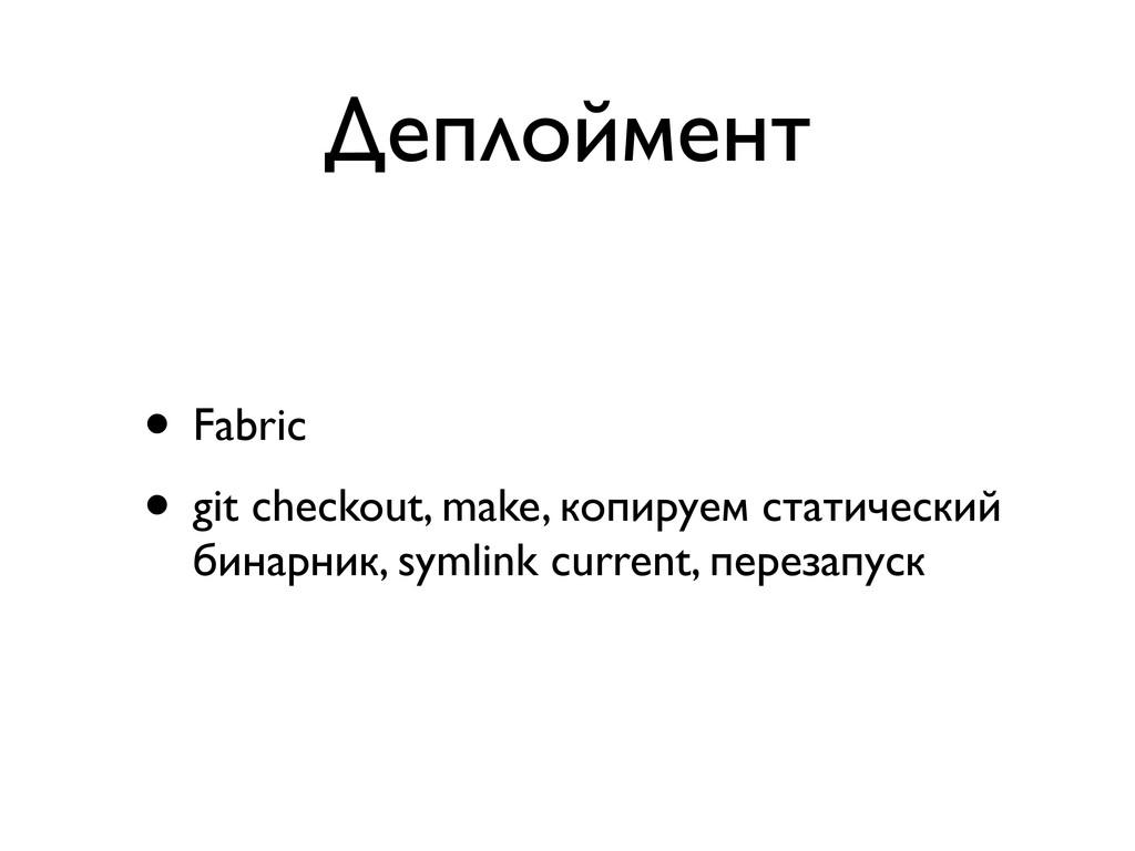 Деплоймент • Fabric • git checkout, make, копир...