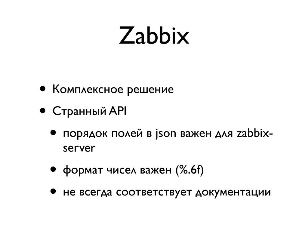 Zabbix • Комплексное решение • Странный API • п...