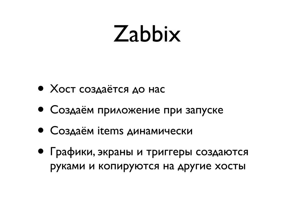 Zabbix • Хост создаётся до нас • Создаём прилож...