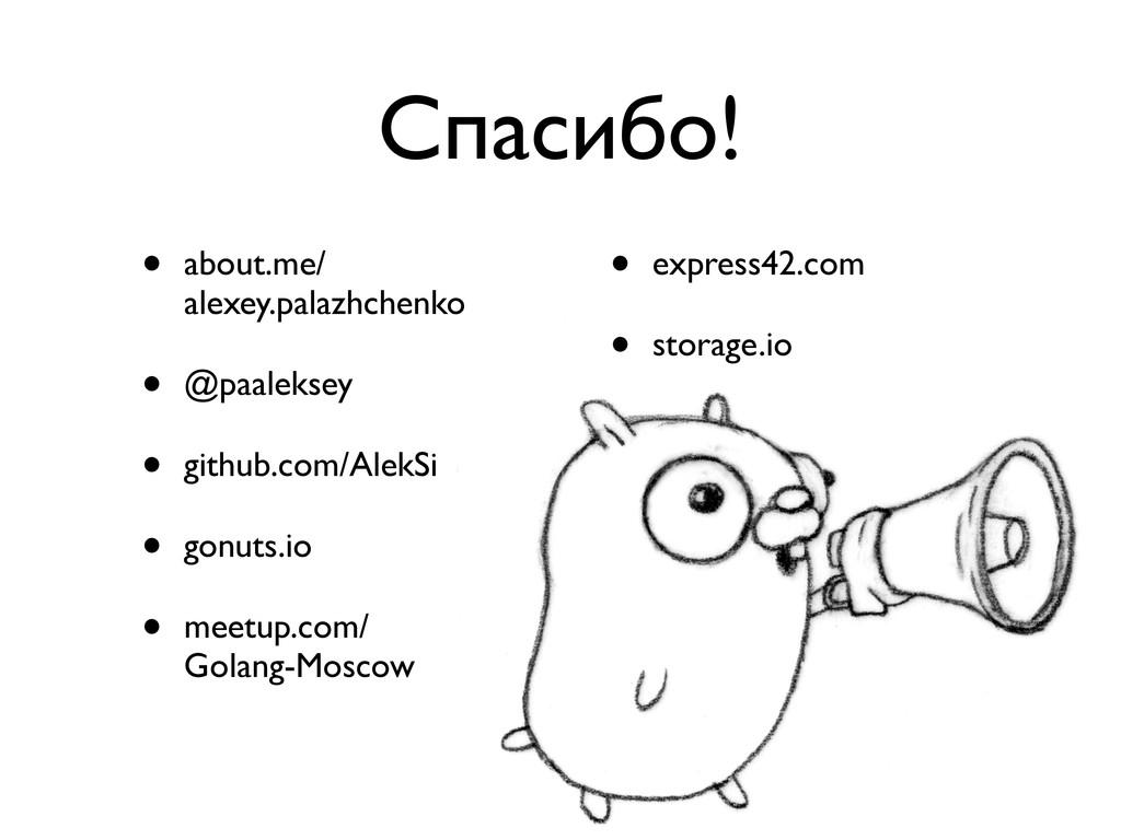 Спасибо! • about.me/ alexey.palazhchenko • @paa...