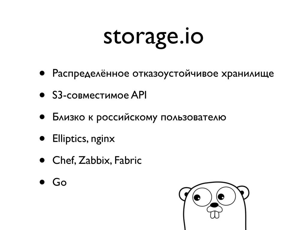 storage.io • Распределённое отказоустойчивое хр...