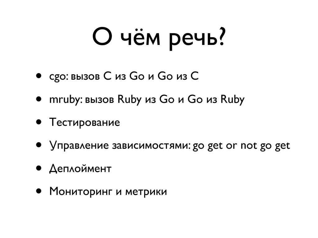 О чём речь? • cgo: вызов C из Go и Go из C • mr...