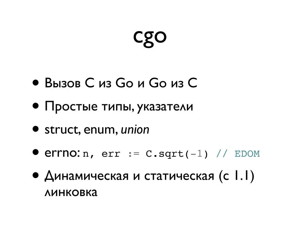 cgo • Вызов C из Go и Go из C • Простые типы, у...