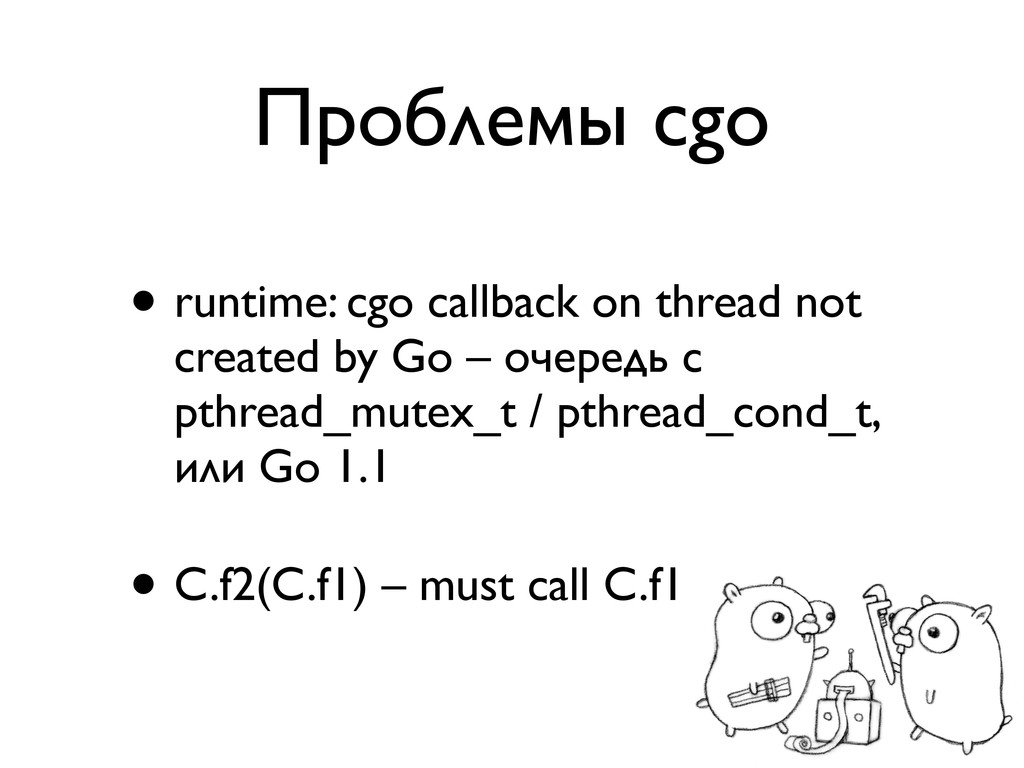 Проблемы cgo • runtime: cgo callback on thread ...