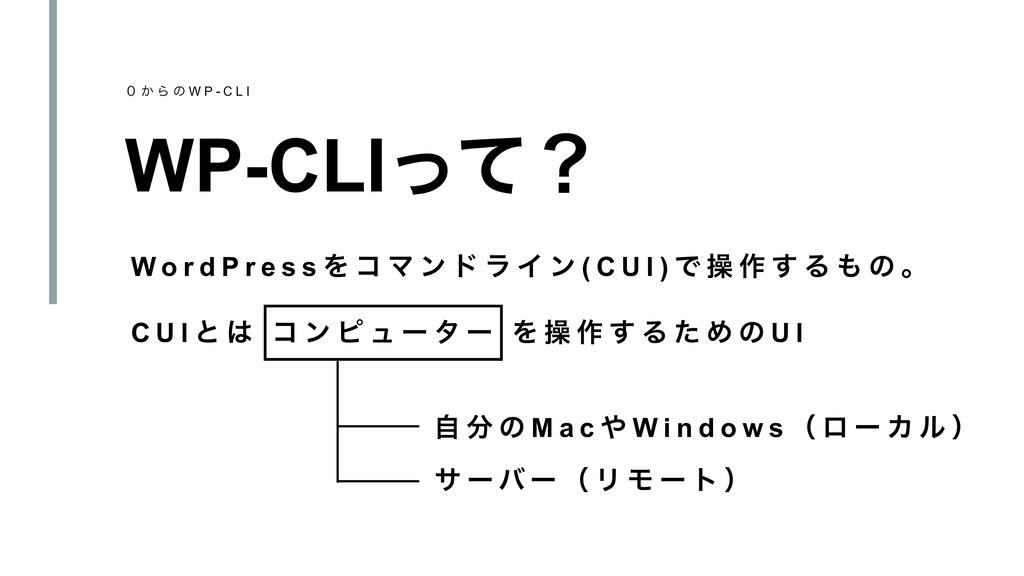 WP-CLIͬͯʁ ̌ ͔ Β ͷ W P - C L I W o r d P r e s s...
