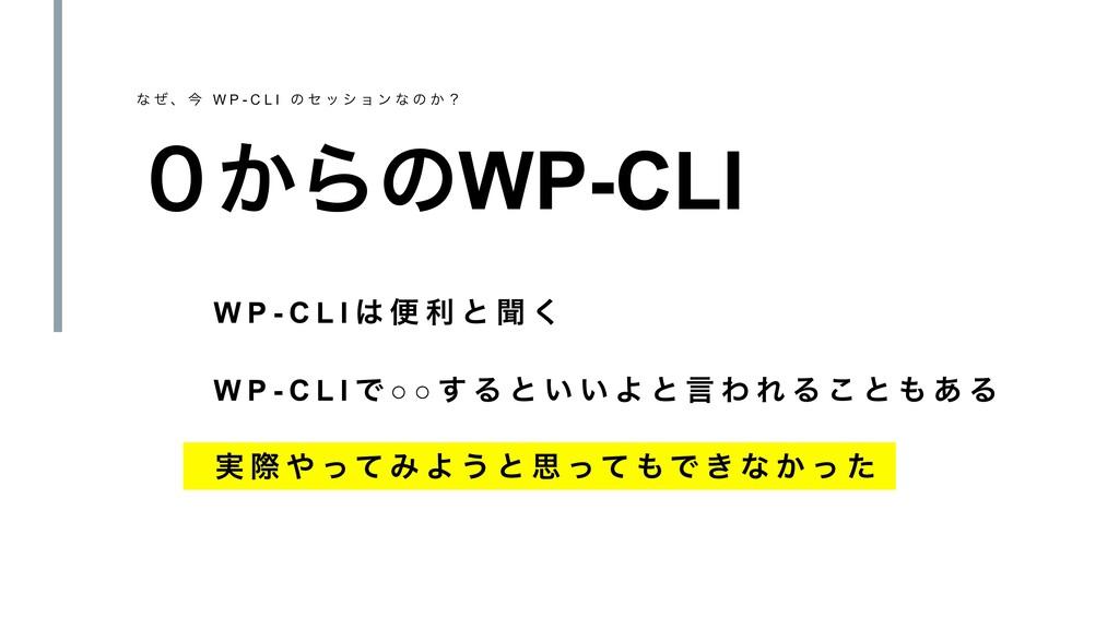 ͔̌ΒͷWP-CLI W P - C L I  ศ ར ͱ ฉ ͘ ࣮ ࡍ  ͬͯ Έ Α...