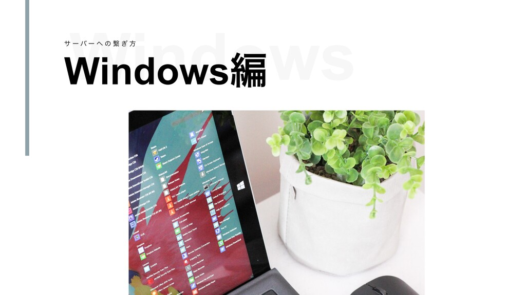 Windows Windowsฤ α ʔ ό ʔ ΁ ͷ ܨ ͗ ํ