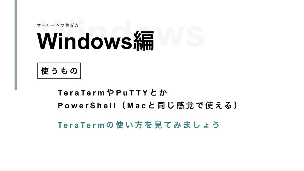Windows Windowsฤ α ʔ ό ʔ ΁ ͷ ܨ ͗ ํ Te r a Te r ...