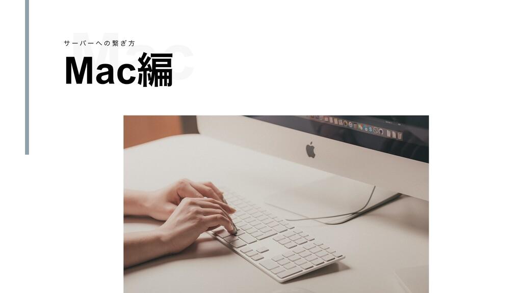 Mac Macฤ α ʔ ό ʔ  ͷ ܨ ͗ ํ