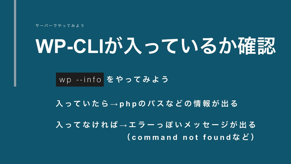 WP-CLI͕ೖ͍ͬͯΔ͔֬ X Q    J O G P Λ  ͬͯ Έ Α ͏ ...