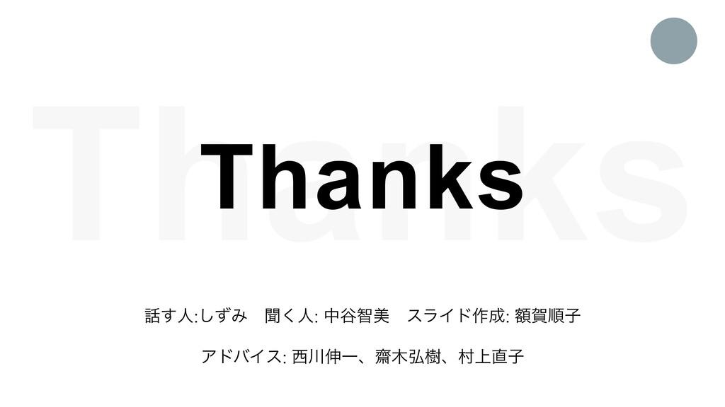 Thanks Thanks ͢ਓ:ͣ͠Έɹฉ͘ਓ: த୩ஐඒɹεϥΠυ࡞: ֹլॱࢠɹ Ξ...
