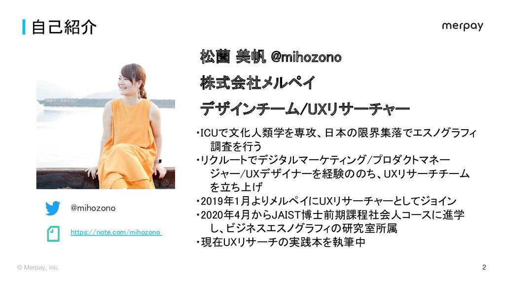 © Merpay, Inc. 2 自己紹介 松薗 美帆 @mihozono 株式会社メルペ...