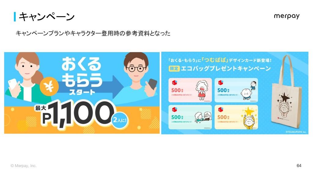 © Merpay, Inc. 64 キャンペーン キャンペーンプランやキャラクター登用時の参...