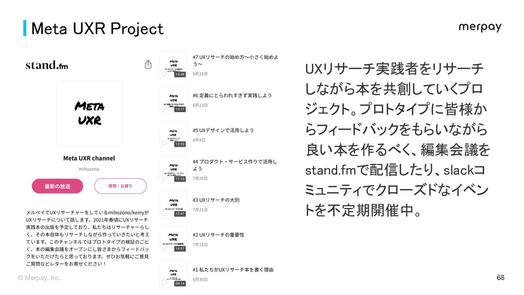 © Merpay, Inc. 68 Meta UXR Project