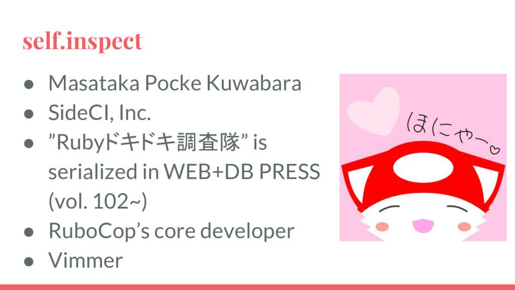 self.inspect ● Masataka Pocke Kuwabara ● SideCI...