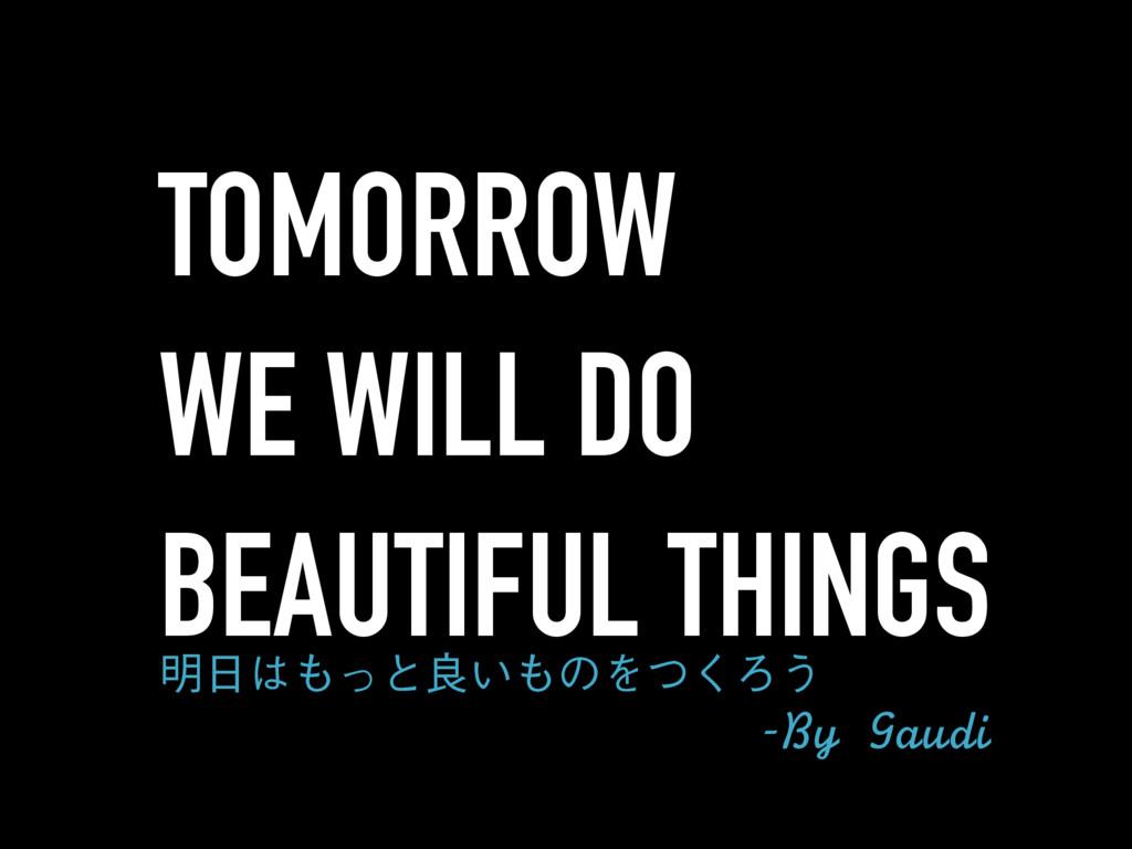 TOMORROW WE WILL DO BEAUTIFUL THINGS ໌ͬͱྑ͍ͷ...