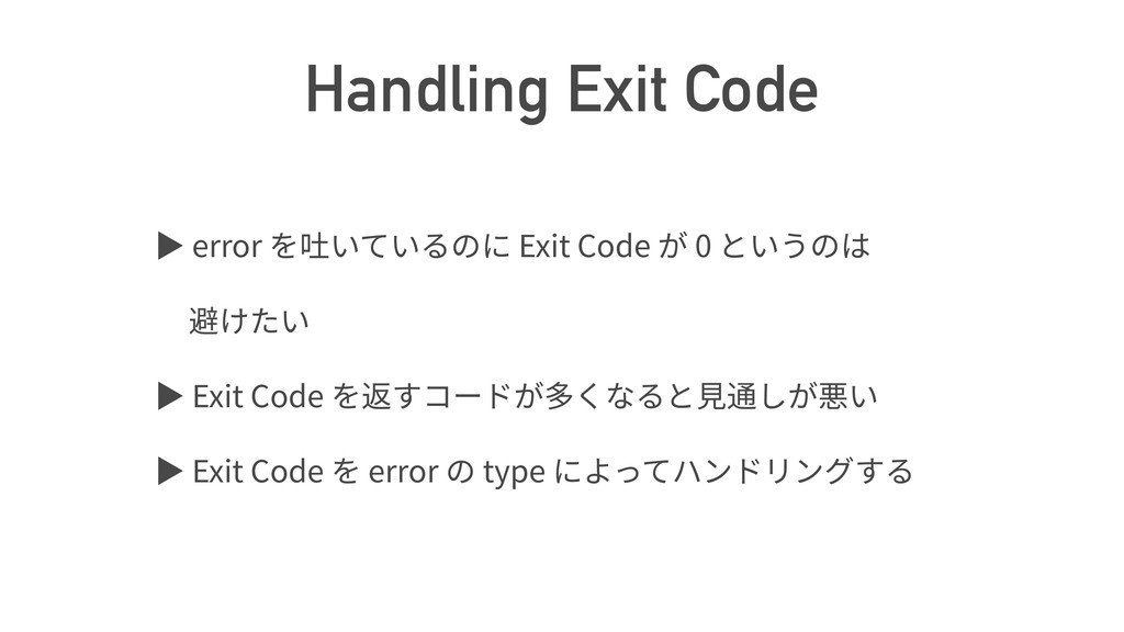Handling Exit Code ば error Exit Code 0 ば Exit C...