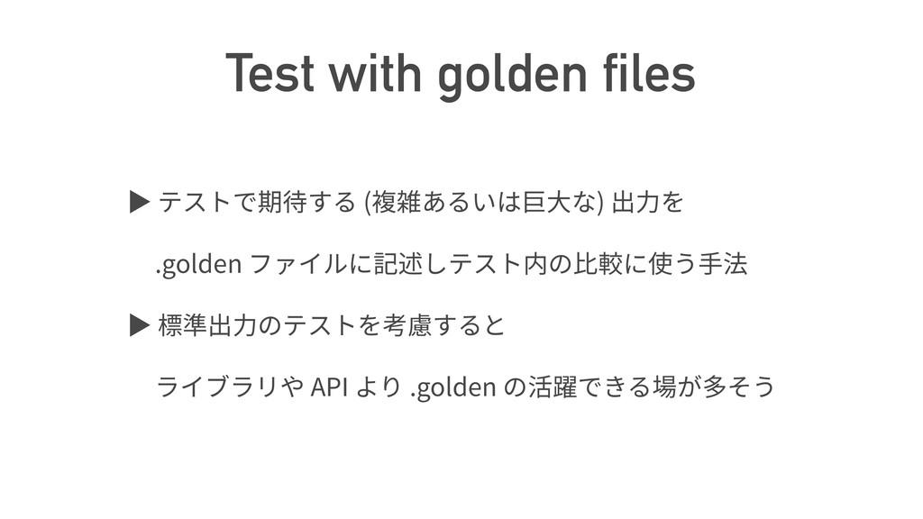 Test with golden files ば ( ) .golden ば API .gol...