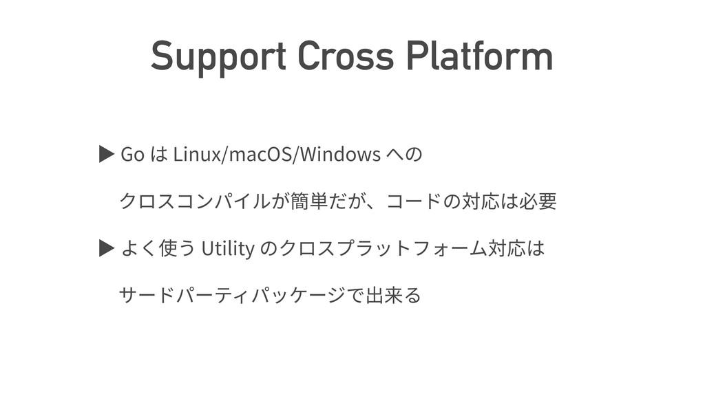 Support Cross Platform ば Go Linux/macOS/Windows...