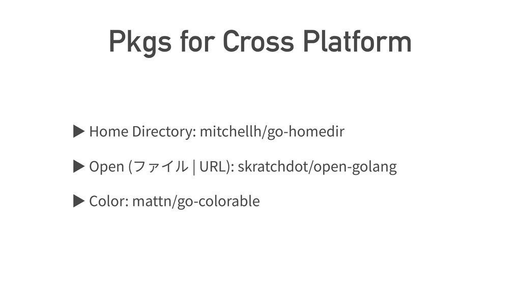 Pkgs for Cross Platform ば Home Directory: mitch...