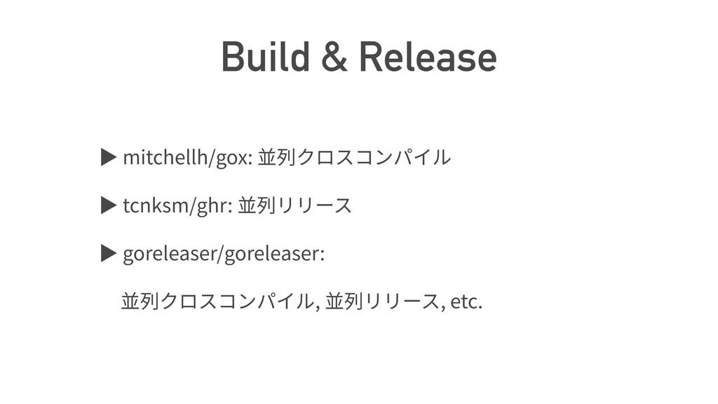 Build & Release ば mitchellh/gox: ば tcnksm/ghr: ...