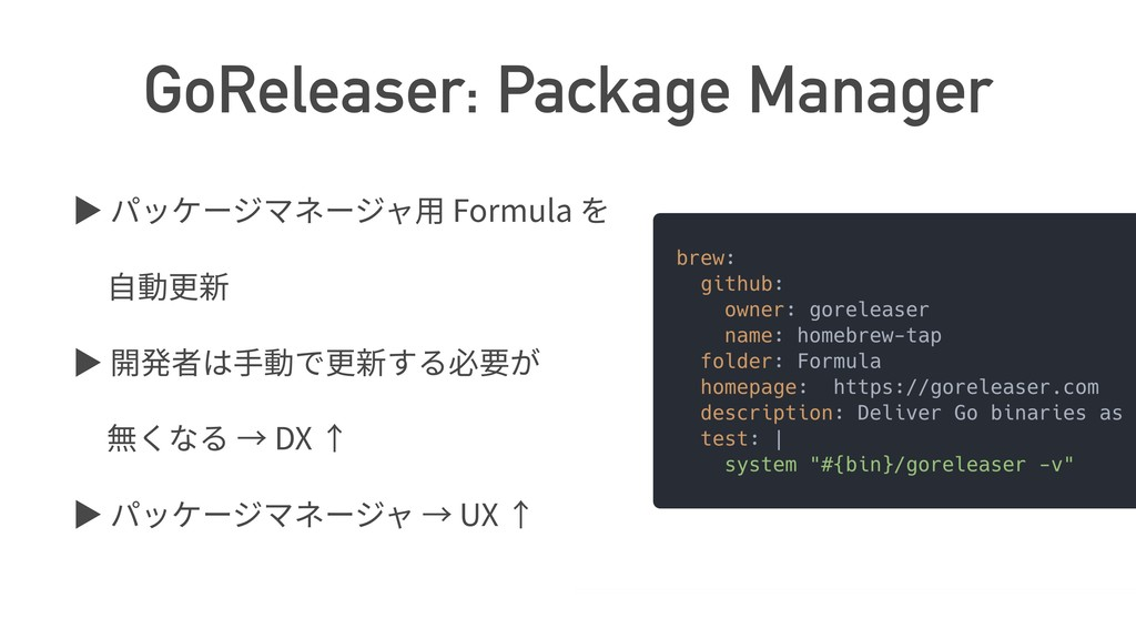 GoReleaser: Package Manager ば Formula ば DX ば UX