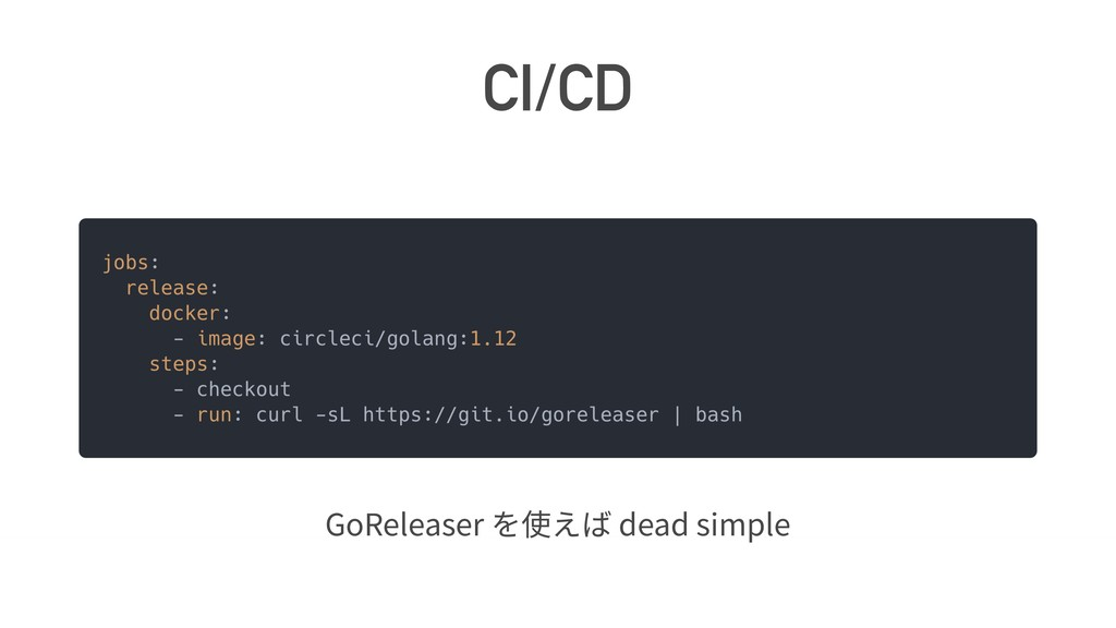 CI/CD ば GoReleaser dead simple GoReleaser dead ...