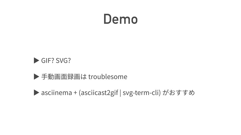 Demo ば GIF? SVG? ば troublesome ば asciinema + (a...