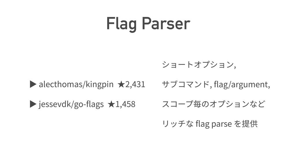 Flag Parser ば alecthomas/kingpin 2,431 ば jessev...