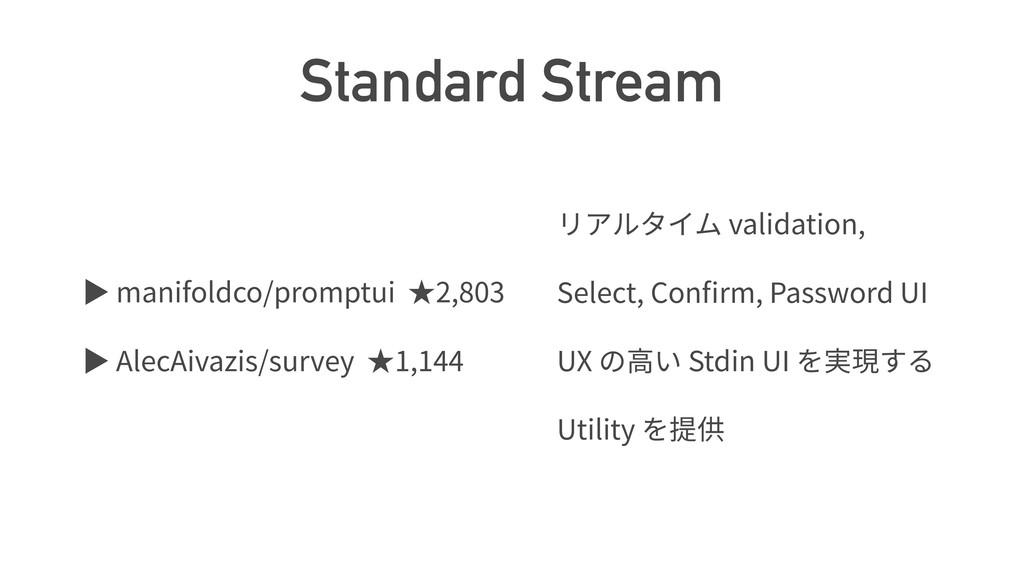 Standard Stream ば manifoldco/promptui 2,803 ば A...