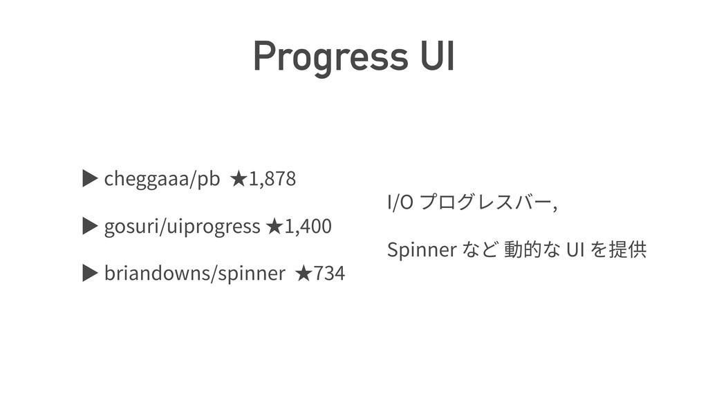Progress UI ば cheggaaa/pb 1,878 ば gosuri/uiprog...