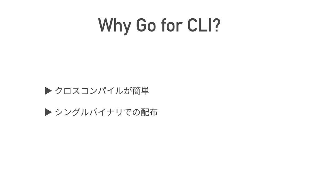 Why Go for CLI? ば ば