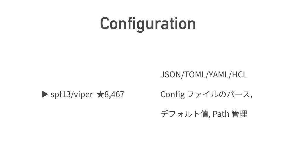 Configuration ば spf13/viper 8,467 JSON/TOML/YAM...