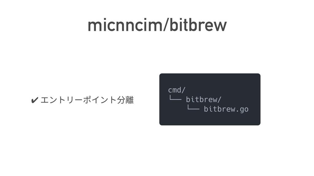 micnncim/bitbrew ✔