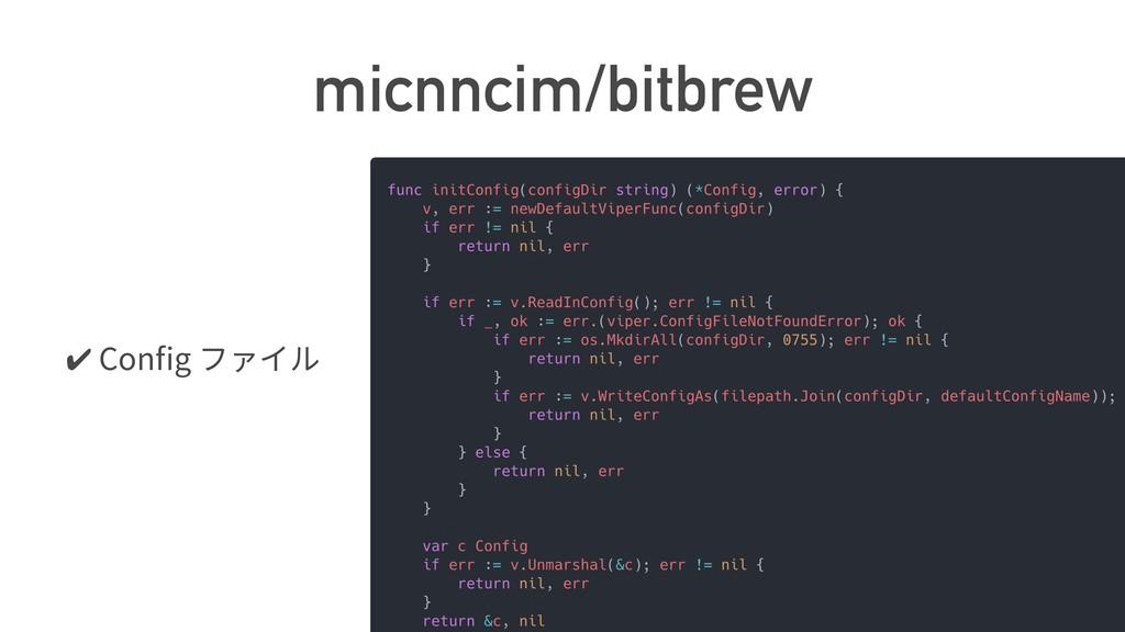 micnncim/bitbrew ✔ Con g