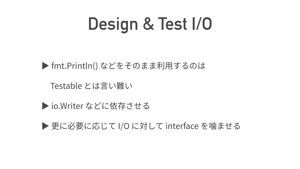 Design & Test I/O ば fmt.Println() Testable ば io...
